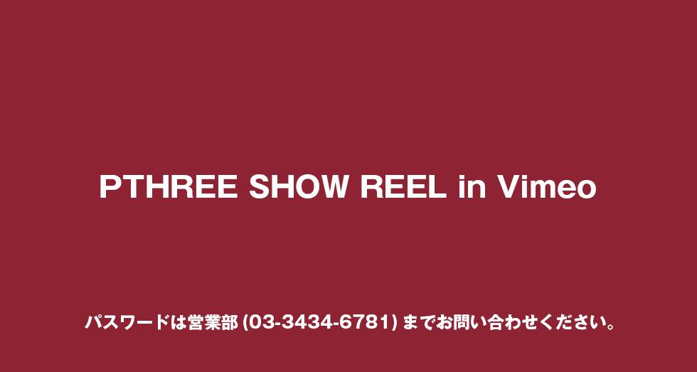 P3_Showreel_201707242