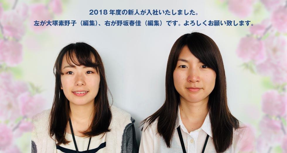 2018_shinjin