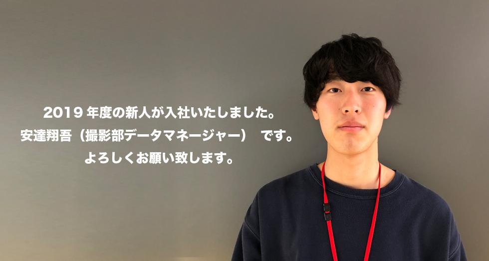2019_shinjin
