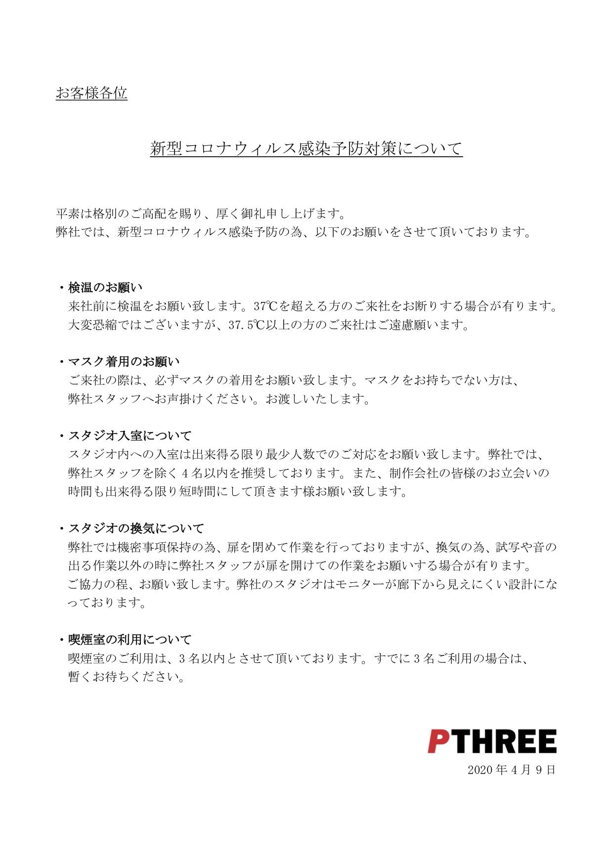 お客様コロナ対応4.9.2