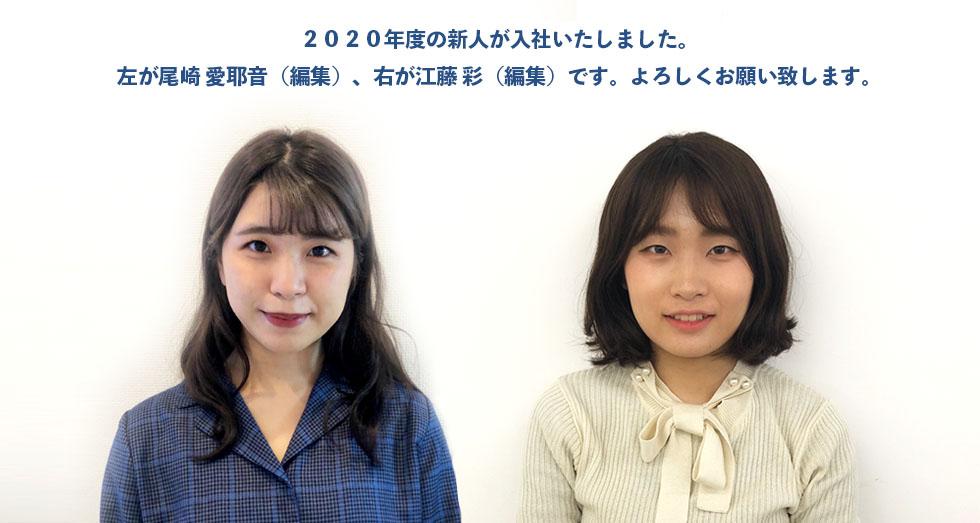 2020_shinjin3